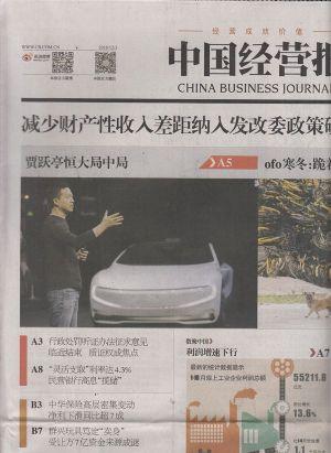 中国经营报2018年12月第1期