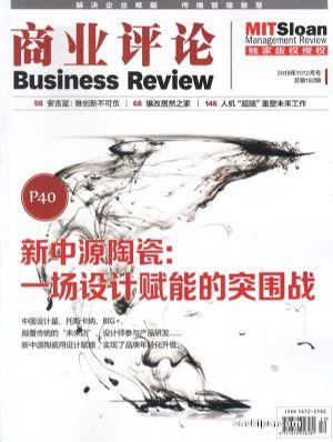 商业评论2018年12月期