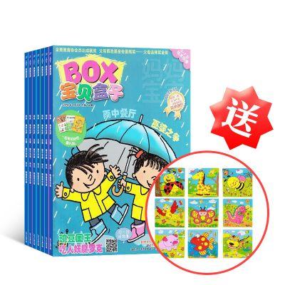 宝贝盒子礼品2