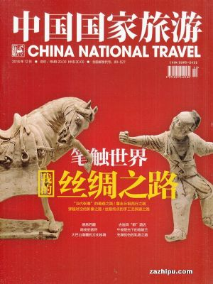 中国国家旅游2018年12月期
