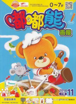嘟嘟熊画报双月刊2018年12月期