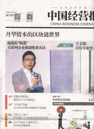 中国经营报2018年12月第2期