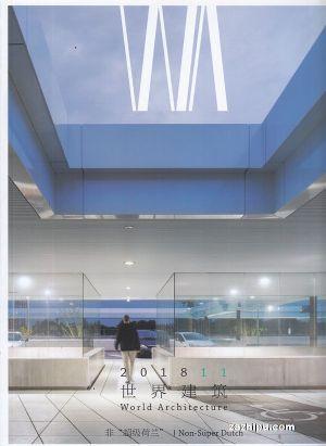 世界建筑2018年11月期