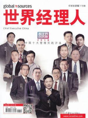 世界�理人中文版(港版)2018年12月期
