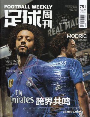 足球周刊2018年12月第1期
