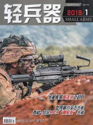 �p兵器2019年1月期