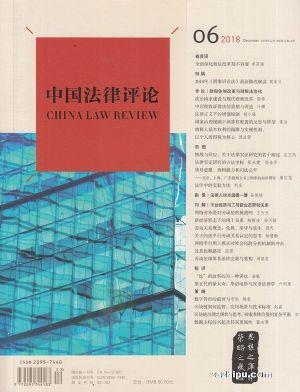 中国法律评论2018年11月期