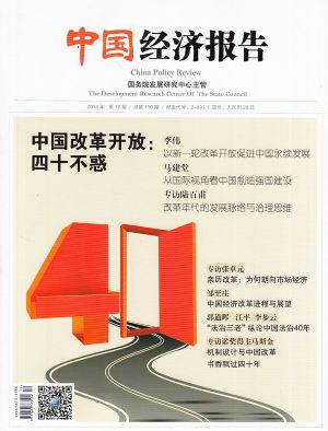 中国经济报告2018年12月期
