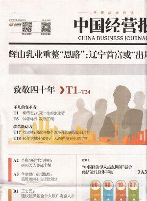 中国经营报2018年12月第3期