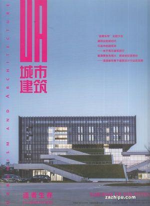 城市建筑上旬建筑版2018年11月期