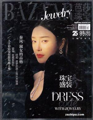 芭莎珠宝2018年12月期