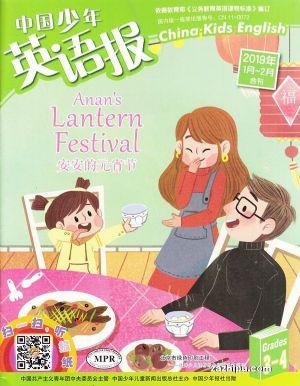 中国少年英语报三四年级版2019年1-2月期