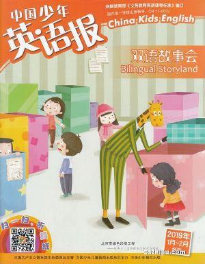 中国少年英语报双语故事会2019年1-2月期