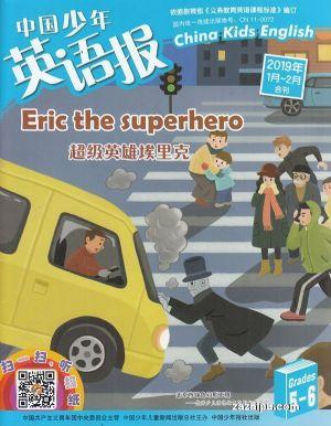 中国少年英语报五六年级版2019年1-2月期