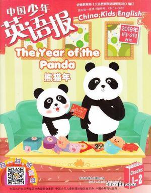 中国少年英语报一二年级版2019年1-2月期