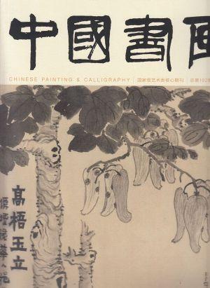 中国书画2018年12月期