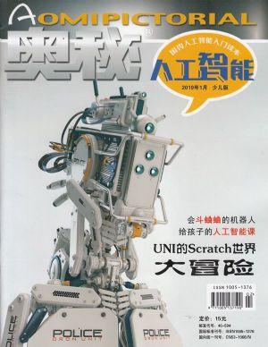 奥秘人工智能少儿版2019年1月期