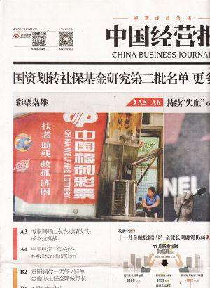 中国经营报2018年12月第4期