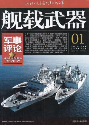 舰载武器军事评论2019年1月期