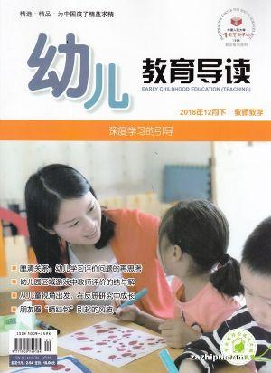 幼儿教育导读教师教学2018年12月期