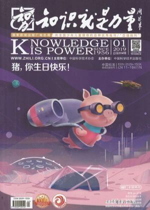 知识就是力量2019年1月期