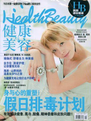 健康与美容2010年10月期