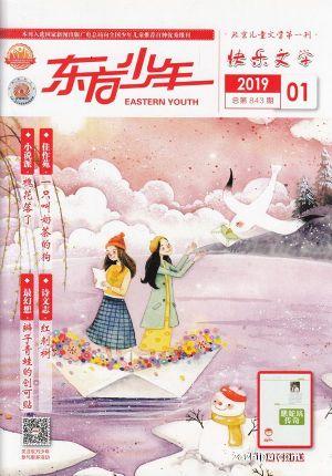 东方少年快乐文学2019年1月期