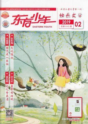 东方少年快乐文学2019年2月期