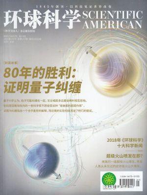环球科学2019年1月期