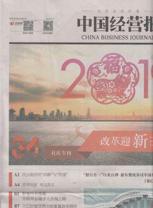 中国经营报2019年1月第1期