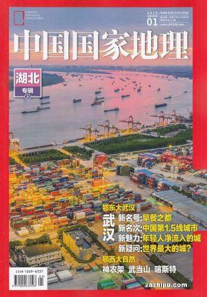 中国国家地理2019年1月期