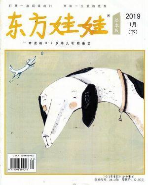 东方娃娃绘本版2019年1月期