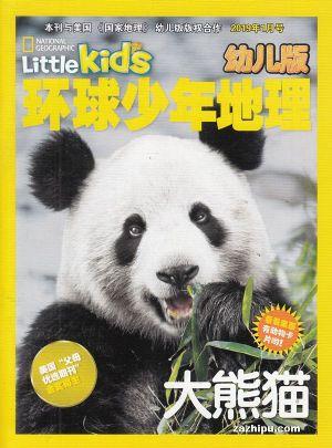 环球少年地理幼儿版2019年1月期