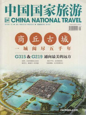 中国国家旅游2019年1月期