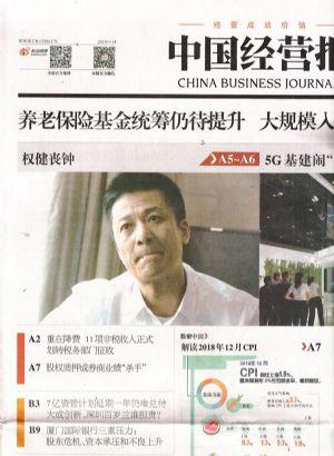 中国经营报2019年1月第2期
