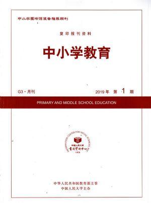 中小学教育2019年1月期