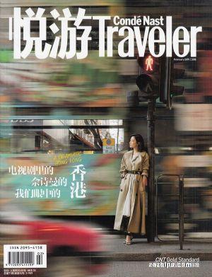 悦游Traveler2019年2月期
