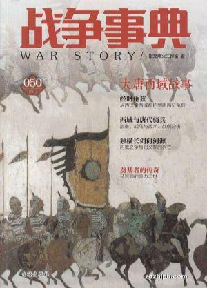 战争事典2018年12月期
