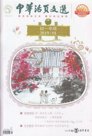 中华活页文选初一版2019年1月期