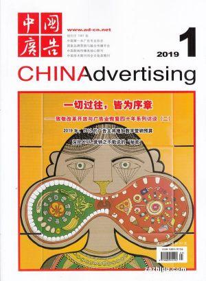 中国广告2019年1月期