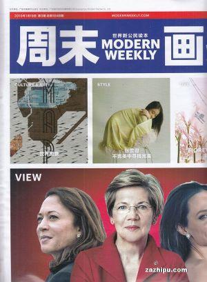 周末画报2019年1月第3期
