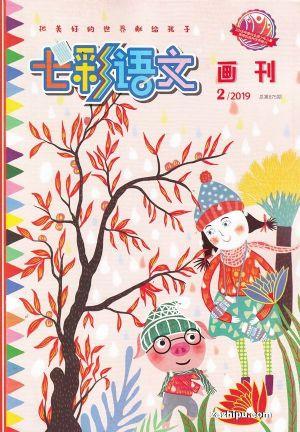 七彩语文画刊版2019年2月期
