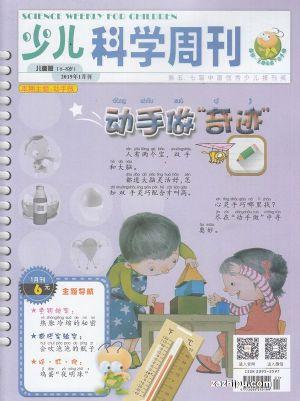 少儿科学周刊儿童版2019年1月期