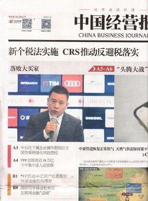 中国经营报2019年1月第3期