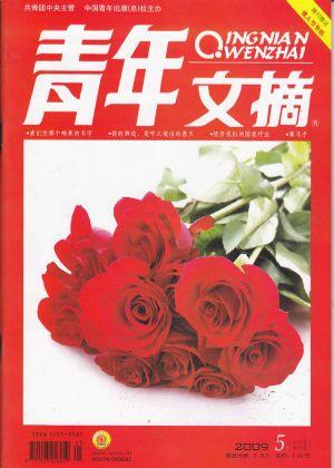青年文摘2009年3月