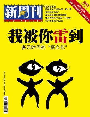 新周刊2008018期封面