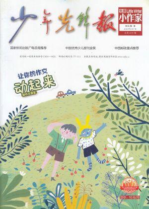 先锋小作家小学版2019年2月期