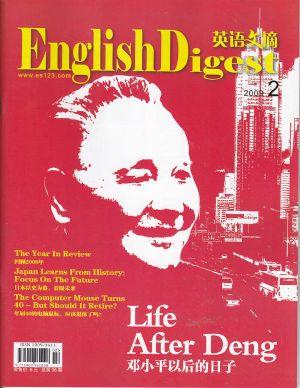 英语文摘2009年2月