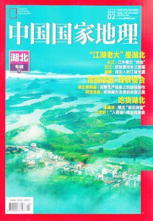 中国国家地理2019年2月期