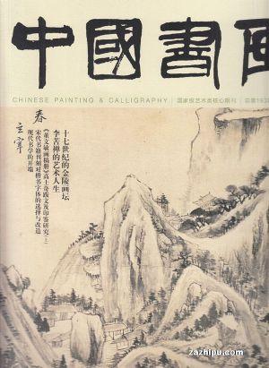 中国书画2019年1月期